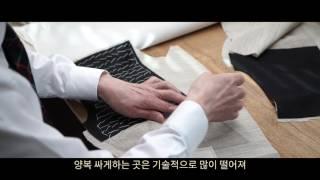 수제맞춤양복 비스포크제작과정 팔자뜨기 hk테일러