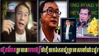 Khan sovan - បញ្ហាហ៊ុនសែណប្រមានសមរង្សីរឿងឯករាជ្យ, Khmer news today, Cambodia hot news, Breaking