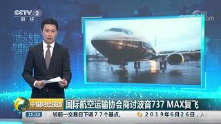 [中国财经报道]国际航空运输协会商讨波音737 MAX复飞|CCTV财经
