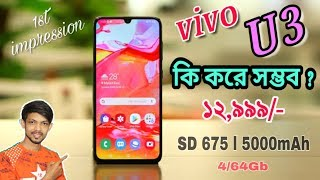 Vivo U3   Full Specificational Review In Bangla   SD 675   5000 mAh   Triple camera