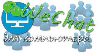 weChat для компьютера: скачать бесплатно