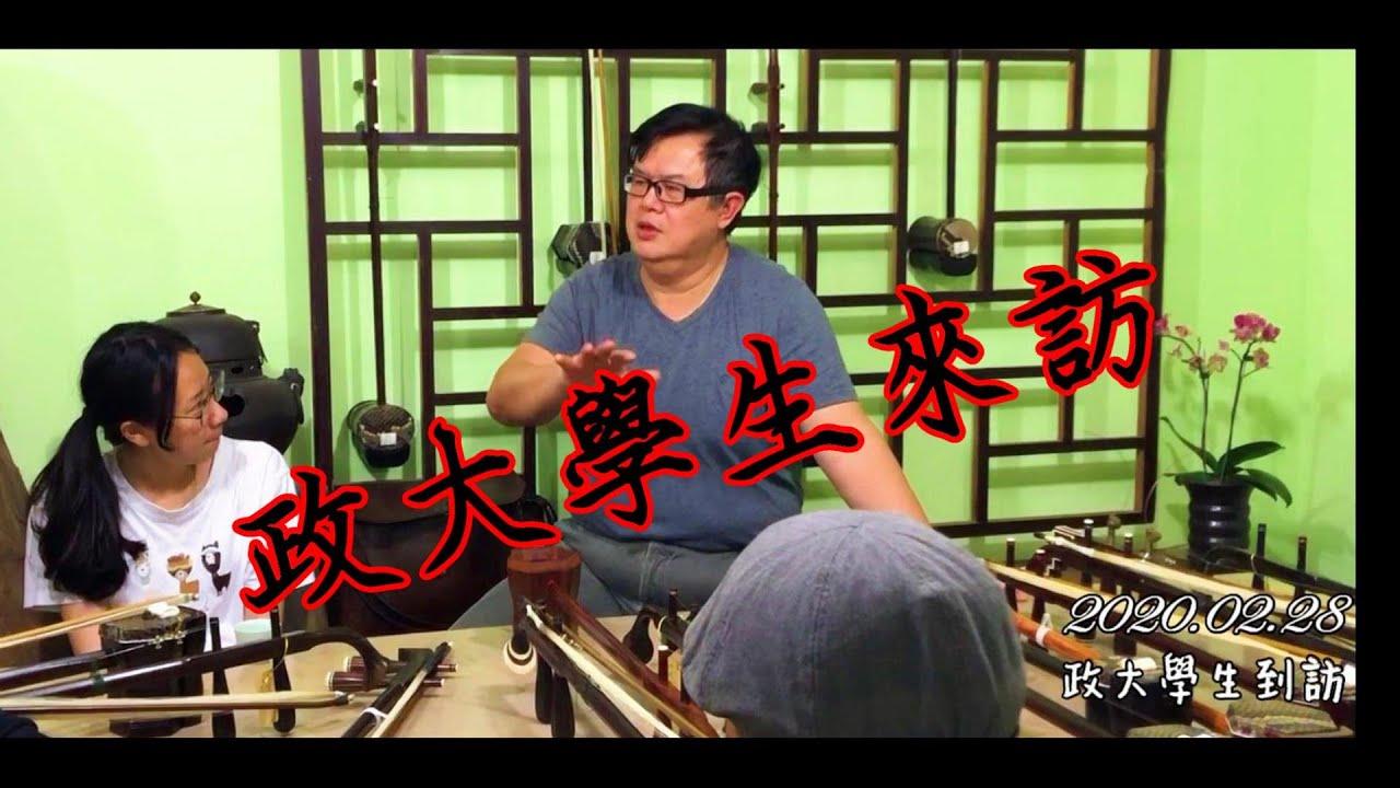 李十三二胡丨政大學生來訪 - YouTube