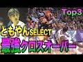 【バスケ】ともやんが選ぶ最強クロスオーバーBEST3教えます!