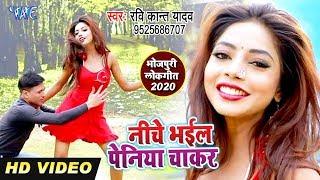 नीचे भईल पेनिया चाकर   भोजपुरी का सबसे हिट वीडियो सांग 2020   Ravi Kant Yadav