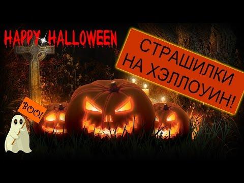 *СТРАШИЛКИ НА ХЭЛЛОУИН*№2 (Слабонервным НЕ СМОТРЕТЬ!) Halloween