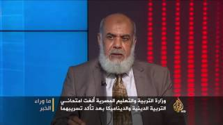 ما وراء الخبر-كيف تتعامل مصر مع فضيحة امتحانات الثانوية؟
