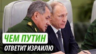 Чем Путин ответит Израилю за Ил-20