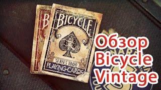 Игральные карты Bicycle Vintage 1800. Обзор.