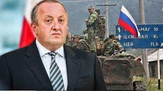 Президент Грузии назвал виновного в конфликте 2008 года