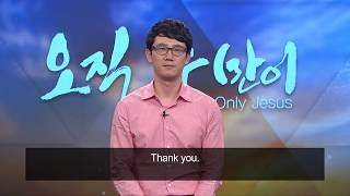 A Prison Guard Sees Inmates with God's Eyes! : Jung-Ho Shin, Hanmaum Church