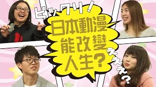 惊奇日本:日本動漫能改變人生?【日本のアニメ・漫画は私の青春!】ビックリ日本