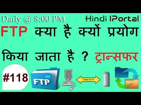 FTP Kya Hai # FTP Kaise Use Kare # FTP Use # FTP Kyon Use Kiya Jata Hai