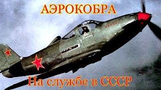 Аэрокобра на службе в СССР
