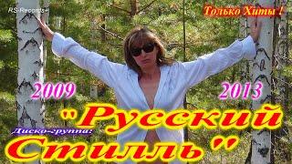 Русский Стилль Только Хиты 2009 - 2013