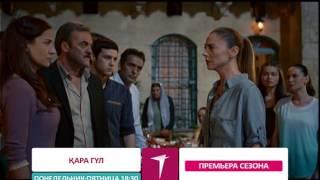 Карагуль - новый турецкий сериал на Седьмом канале! По будням в 18:30!