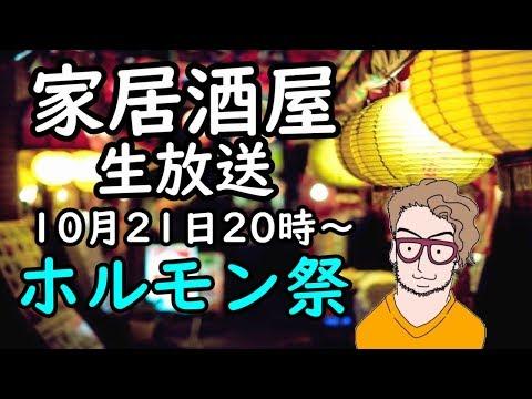 家居酒屋【ホルモン祭り+焼酎ハイボール】20時~