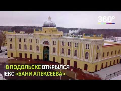 """В Подольске открылся комплекс """"Бани Алексеева"""""""