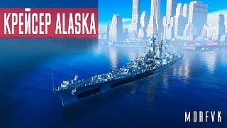 Крейсер Alaska // В итоге не так уж и плоха, либо просто везло)))))