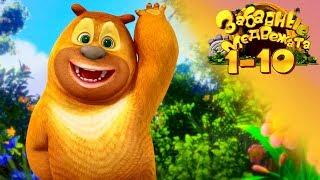Забавные медвежата Сборник (1-10) Медвежата соседи  - Мишки от Kedoo Мультфильмы для детей