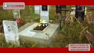 Инновации в благоустройстве могил от БЕТОНОФФ!(Ритуальная плита под памятник из сверхпрочного железобетона для благоустройства могил. В комплект входят:..., 2013-09-09T16:36:26.000Z)