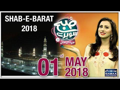 Subah Saverey Samaa Kay Saath | SAMAA TV | Madiha Naqvi | 01 May 2018