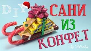 DIY Подарок на Новый Год СВОИМИ РУКАМИ / Мастер класс 🐞 Afinka