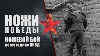 Ножи победы. Ножевой бой по методике НКВД