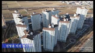 김해 진영읍 이진캐스빌 드론 영상