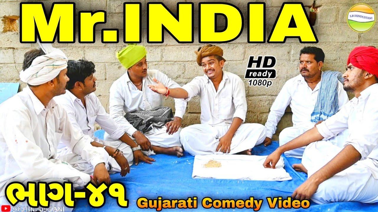 Download Mr.INDIA-41 મફુકાકા ઉપર ઘડીયાલ નો આરોપ//Gujarati Comedy Video//કોમેડી વીડીયો SB Hindustani