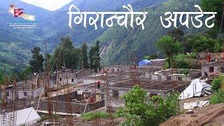 Dhurmus Suntali Giranchaur Latest Update