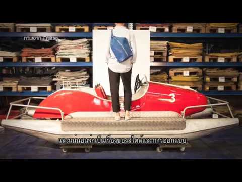 "MongraoMonglok ตอน ""Freitag กระเป๋ารักษ์โลก"""