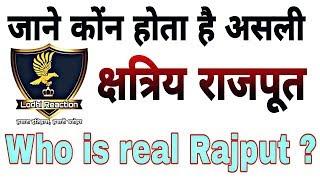 Who is Real Rajput?    जाने कोंन होता है असली राजपूत    Asli Rajput Kaun hai?    Lodhi Reaction