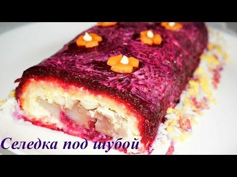 Блюда из селедки 47 рецептов с фото Что приготовить из