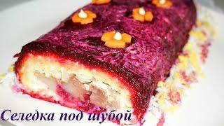 Королевская селедка под шубой/Рулетом  (Рецепт канал MasterVkusa)