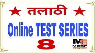 Talathi online test series - 8 तलाठी सराव पेपर -8