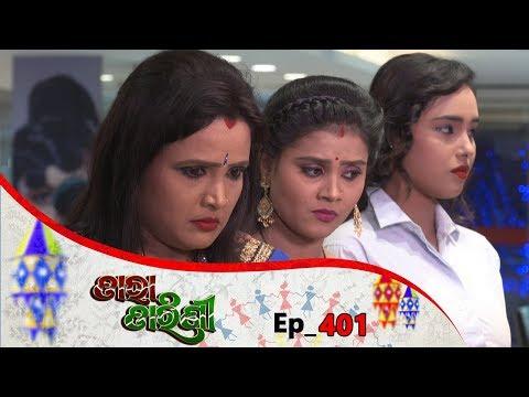 Tara Tarini | Full Ep 401 | 15th Feb 2019 | Odia Serial - TarangTV thumbnail