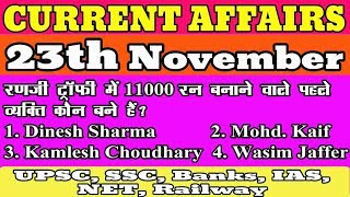 23 November 2018 Current Affairs| Daily Current Affairs in Hindi for all Competitive Exams
