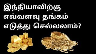 How Much Gold Allowed To Bring In India?? || Kuwait Tamil