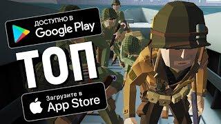 ТОП 10 НОВЫХ МОБИЛЬНЫХ ИГР НА АНДРОИД/iOS АПРЕЛЬ 2019 - Game Plan