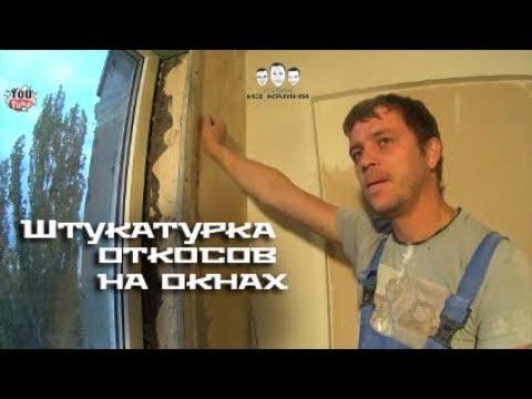 Оконные откосы после замены окна своими руками видео