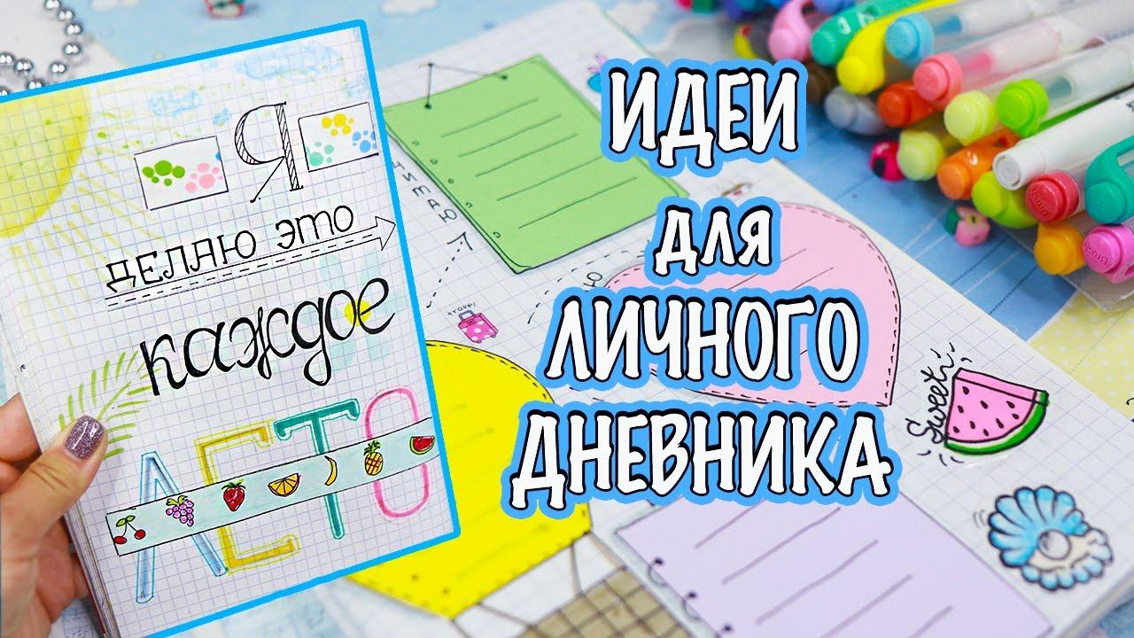 Мое лето🌴 Идеи для Личного Дневника Часть 76!