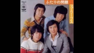 ふたりの問題 (1975年2月1日) 作詞:橋本 淳 作曲:鈴木邦彦 ひとり壁...