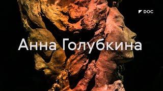 Первая русская женщина-скульптор / #TretyakovDOC