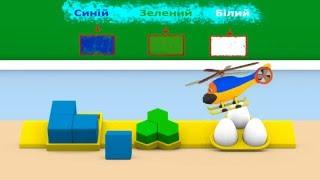 Уроки з Винтиком 3D - Кольори - Синій. Зелений, білий – Розвиваючі мультфільми