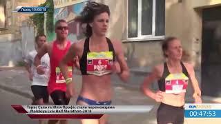 Победителями Львовского полумарафона стали Тарас Сало и Юлия Профис