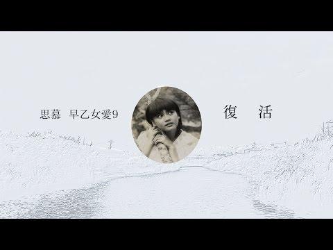 思慕 早乙女愛9 復活