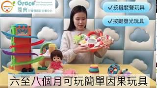 刺激幼兒發展的玩具及技巧