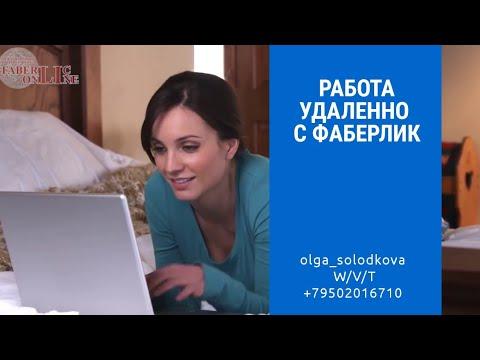 Реальный бизнес в интернет-проекте Фаберлик онлайн. Работа в интернете. Фаберлик Онлайн.