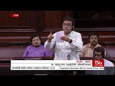 Dr. Santanu Sen's remarks | The Homoeopathy Central Council (Amendment) Bill, 2018