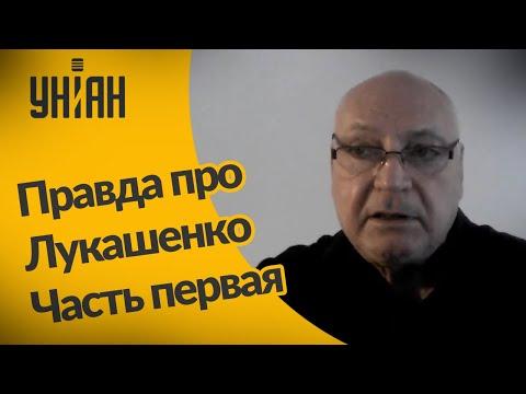 Правда про Лукашенко: